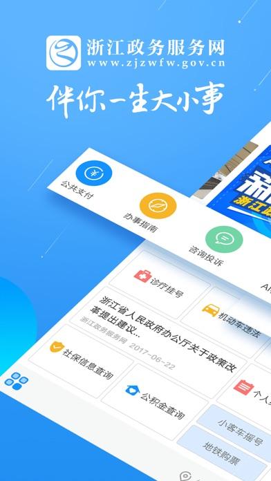 浙江政务服务iPhone版截图1