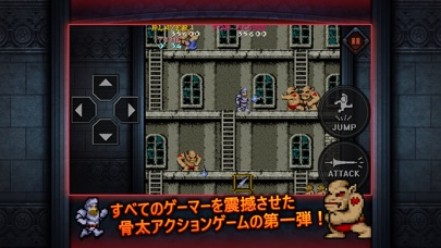 魔界村 モバイル screenshot1