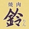 宴会OK!加古川で焼肉やサムギョプサルを食べるなら 焼肉 鈴