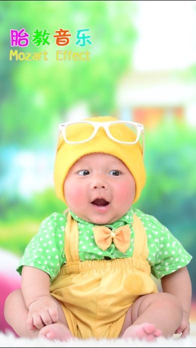 手机胎教婴儿海报