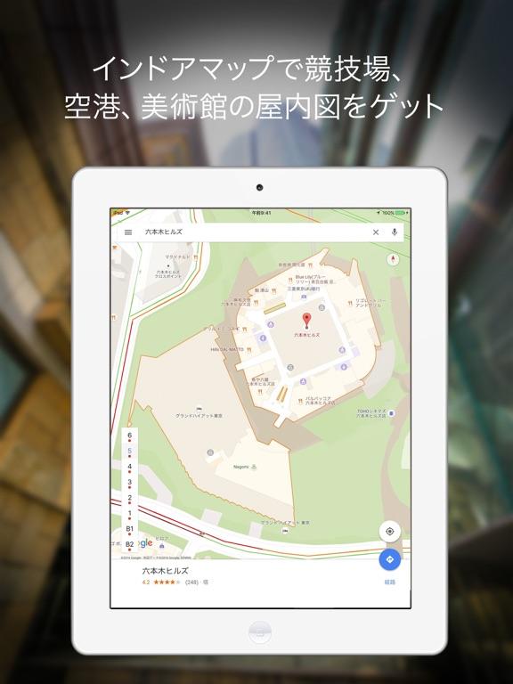 Google マップ - GPS ナビ Screenshot