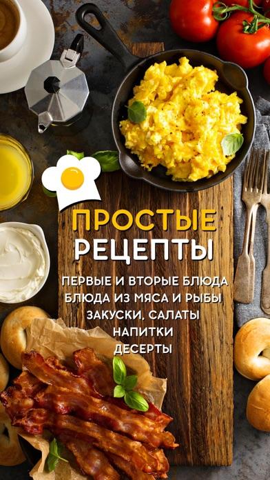 простые рецепты по правильному питанию
