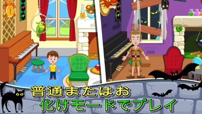 My Town : Haunted House screenshot1