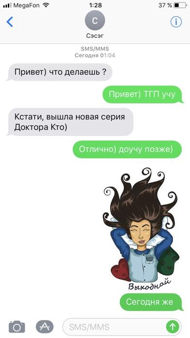 Студент СГЮАСкриншоты 4