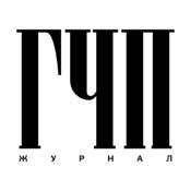 ГЧП Журнал