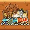 大海賊時代 〜タップ&ダッシュ〜 [簡単操作のシューティングゲーム]