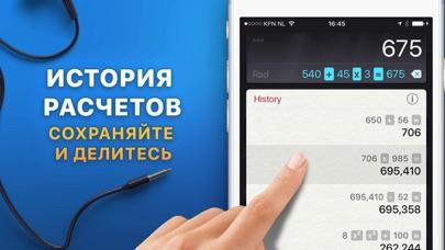 Калькулятор HD Pro Скриншоты4