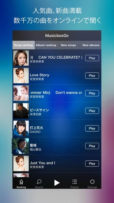 MusicboxGo - 数千万の曲聴き放題のスクリーンショット1