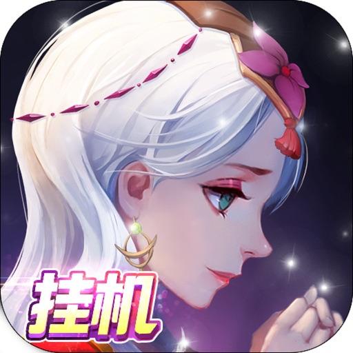 梦幻仙境挂机版-2017最新放置策略手游