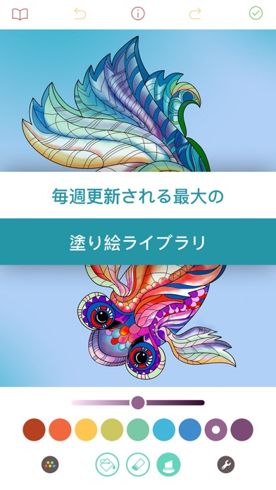 Pigment - 大人のための塗り絵帳のスクリーンショット3