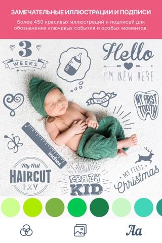 Baby Pics - Photo Editor screenshot 2