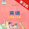 keli wang - 河北小学英语三年级上下册 -冀教版课本助手 artwork