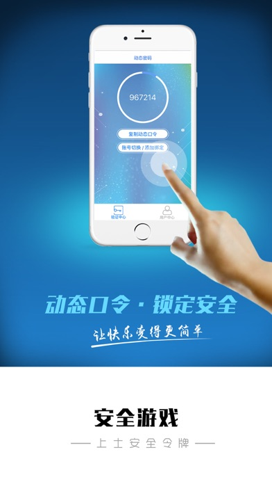 Screenshot of 上士安全令牌 App