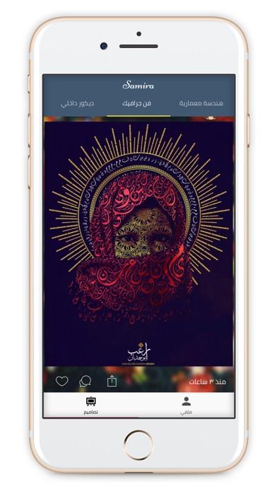 Samira - مجتمع محبي التصميملقطة شاشة2