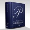 ポケプロ仏和和仏 ポケット判フランス語辞典...