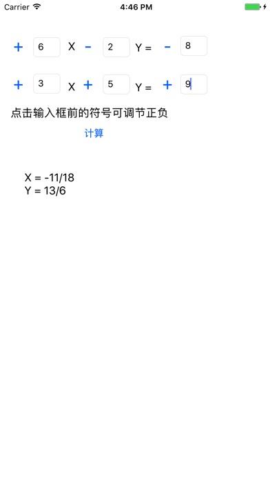 二元一次方程组 screenshot 3