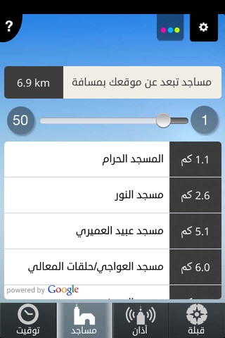 Salatuk - صلاتك screenshot 2