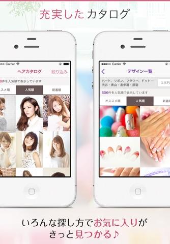 ホットペッパービューティー/サロン予約 screenshot 4