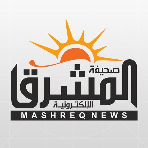 صحيفة المشرق الإلكترونية Mashreqnews