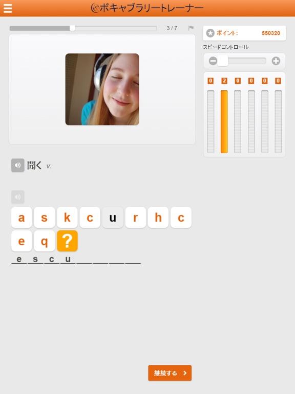 スペイン語の単語学習 Screenshot