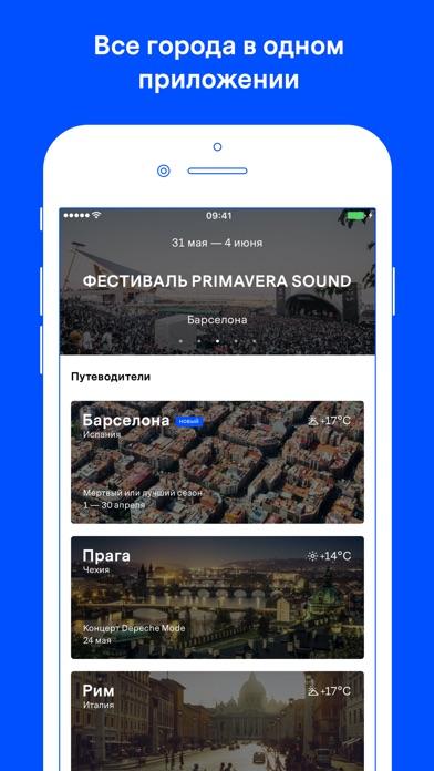 Путеводители «Афиши» Скриншоты3