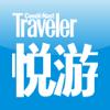 悦游CNTraveler 全球顶尖旅游杂志