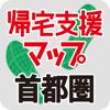 Shobunsha Publications, Inc. - 震災時帰宅支援マップ首都圏版 アートワーク