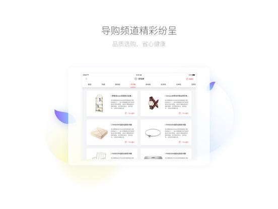 京东iPad版截图4