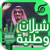 شيلات وطنية سعودية حصرية 2018