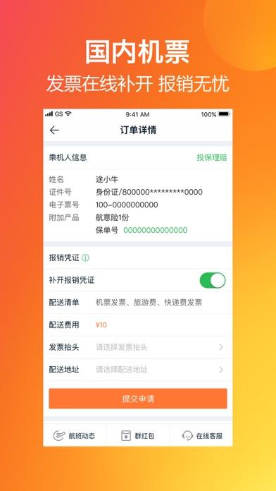 Знімок екрана iPhone 5