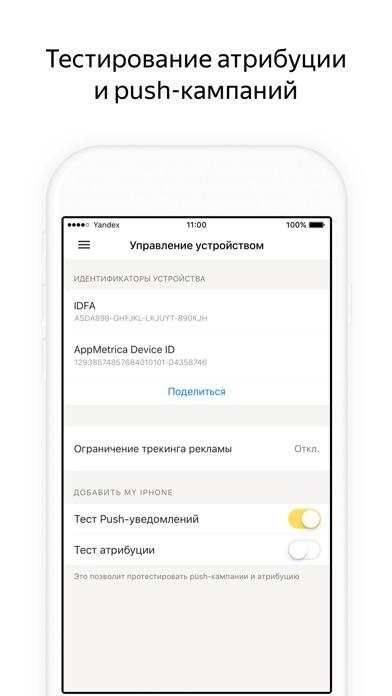 AppMetrica Скриншоты4