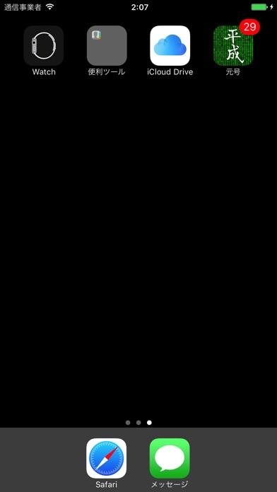 元号 screenshot1