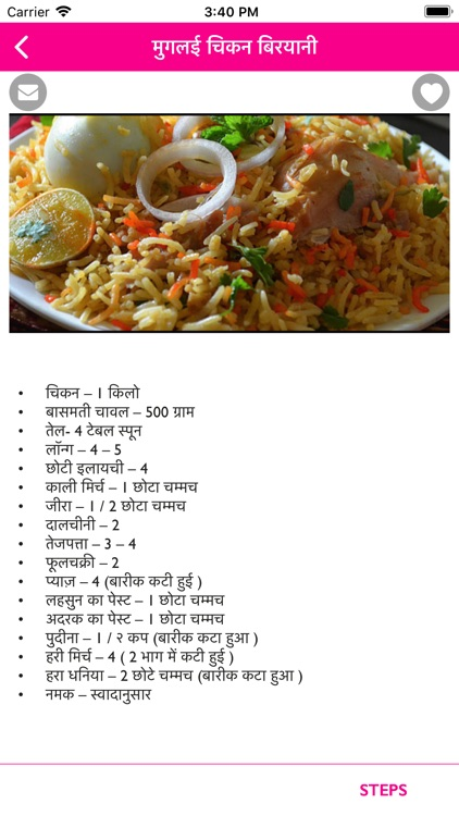 Chicken food recipe in hindi by priyanka satashiya chicken food recipe in hindi forumfinder Gallery