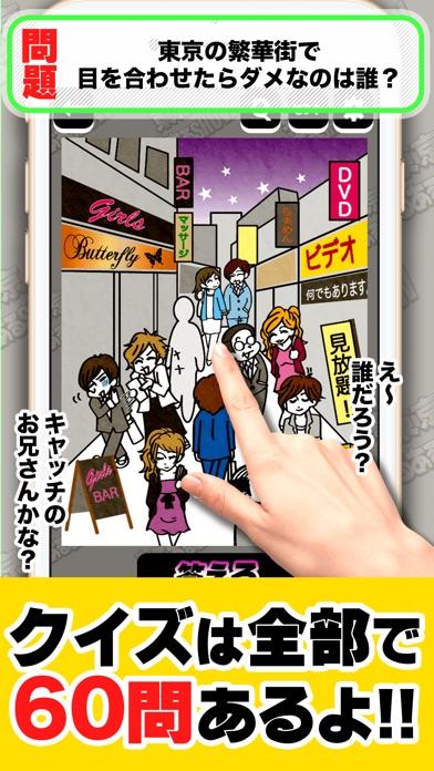 東京あるあるSHOWのスクリーンショット3