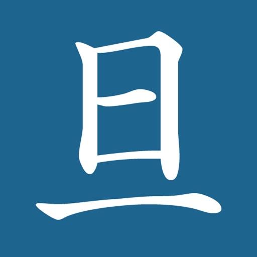 Asahi Kanji (English)