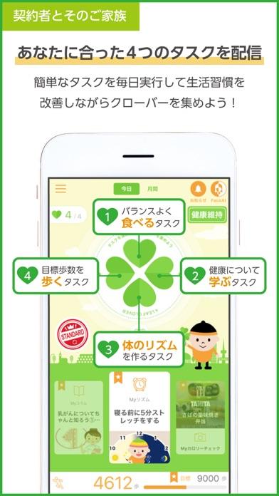 健康第一 - 一人ひとりの健康づくりを応援のスクリーンショット4