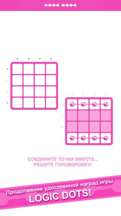 Logic Dots 2 Скриншоты3