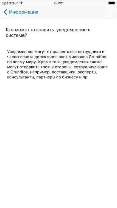 Grundfos Whistleblower SystemСкриншоты 5