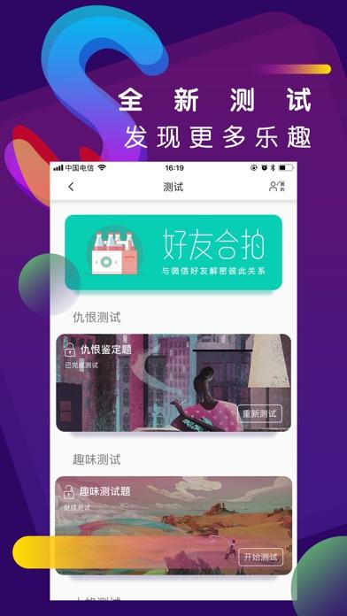 download Soul灵犀-随时随地找到有趣的人说话 apps 4