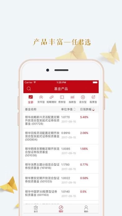 download 银华基金生利宝(企业版)-企业财富管理综合服务平台 appstore review