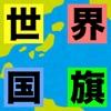 世界の国旗マスター:社会・地理の学習に!国旗を憶えよう!