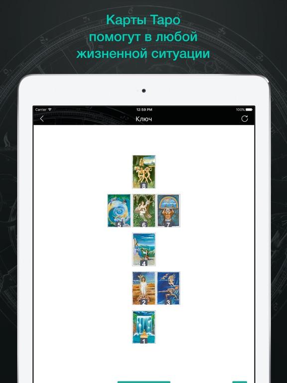 Трансерфинг Реальности – Вадим Зеланд + карты Таро Screenshots