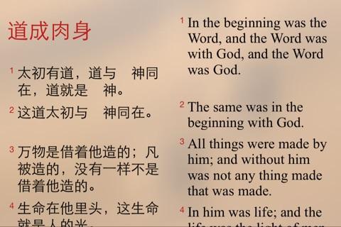 聖經工具(新約版) screenshot 2