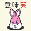 MITURU KISARAZU - 意味がわかるとおもしろい話 THE BEST -脳トレ簡単推  artwork