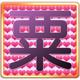 Lovelyokinawakanji