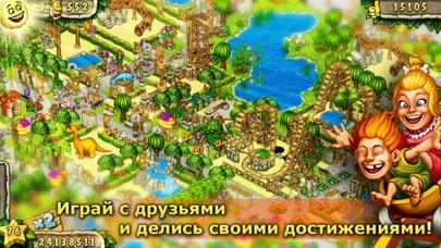Первобытный парк развлечений Скриншоты7