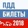 ПДД Билеты и Экзамен 2018 iOS App