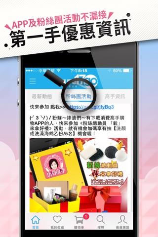消費高手Pure17go一起購 screenshot 2