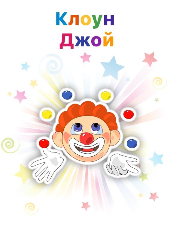 Клоун Джой Скриншоты4