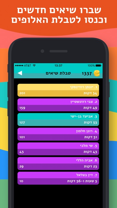 לוגוטסט Screenshot 3